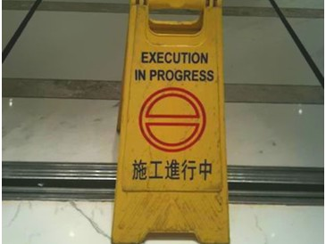 execution in progress sign